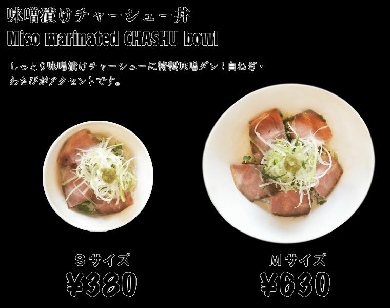 味噌漬けチャーシュー丼